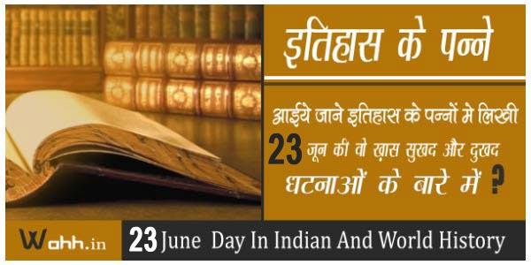 23-June-Aaj-Ka-itihaas-History