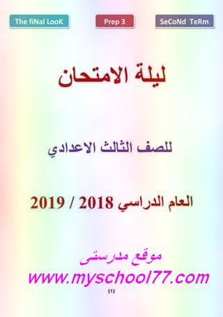 ليلة امتحان اللغة الانجليزية بالإجابات للصف الثالث الاعدادى ترم ثانى 2019 مستر محمود بدر