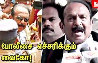Vaiko blast speech on TN Police | Nakkeeran Gopalal Arrest | Nirmala Devi