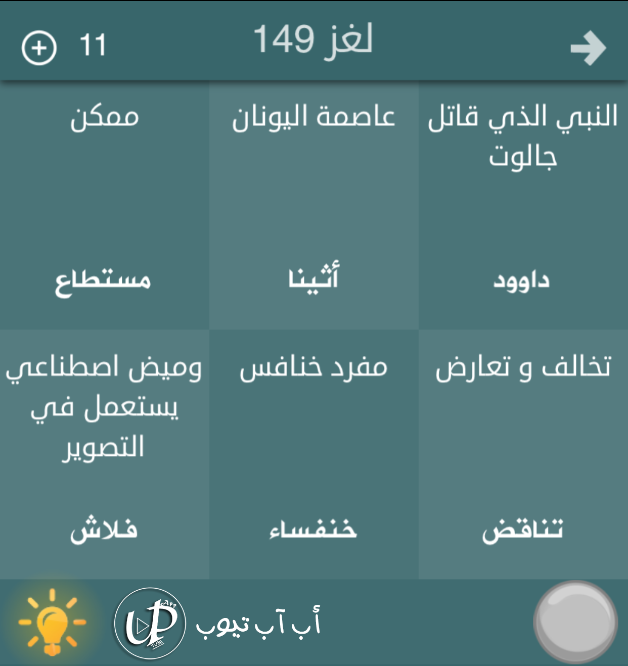 هل تعلم حل الغاز لعبة فطحل العرب المجموعة الثمانية من 141