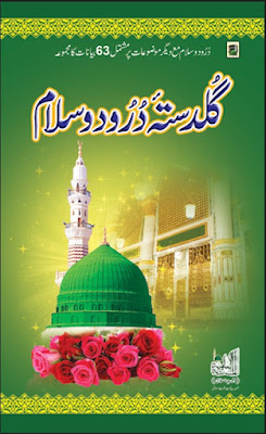 Download: Guldasta-e-Durood-o-Salam pdf in Urdu