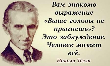 Никола Тесла интересные факты