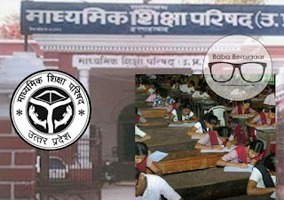 UP Board Exam result 2018 अप्रैल में ही होगा घोषित इस तारीख को।