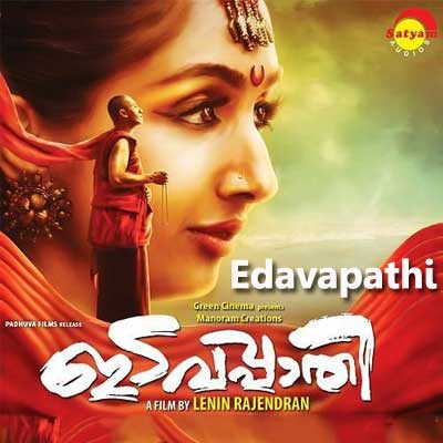 Venalinte Chrakil Song Lyrics From Edavapathi