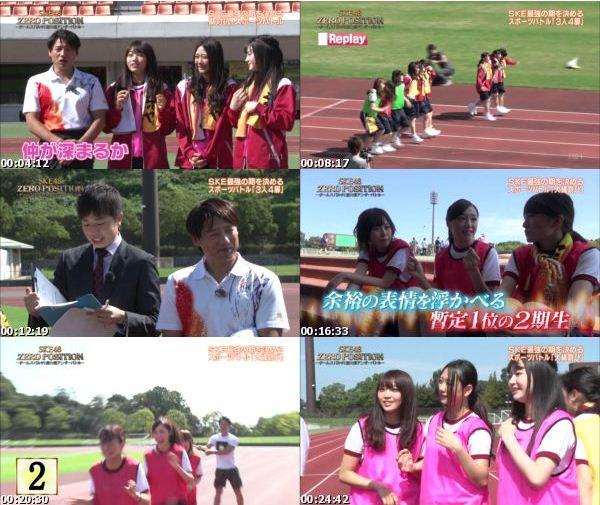 [TV-Variety] SKE48 ゼロポジ – 2016.11.05 – #46