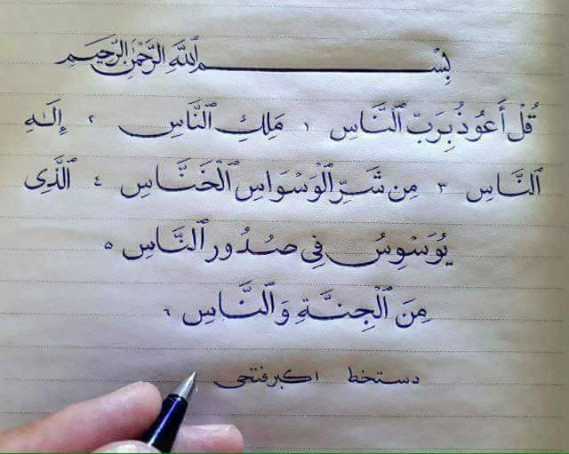 Newest Tulisan Tangan Arab Terbaru