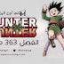 مانجا القناص الفصل 363 مترجم Manga Hunter x Hunter 363 | تحميل + مشاهدة