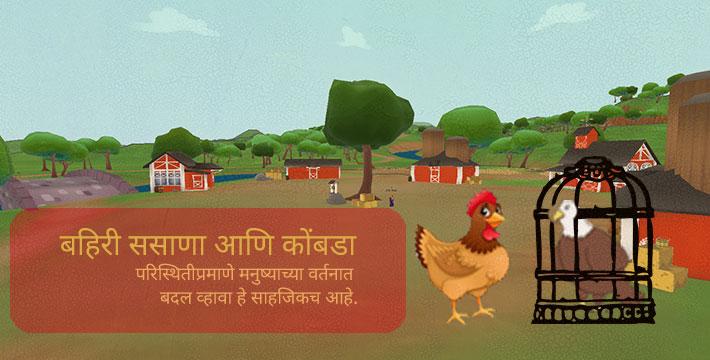 बहिरी ससाणा आणि कोंबडा - इसापनीती कथा | Bahiri Sasana Aani Kombada - Isapniti Katha