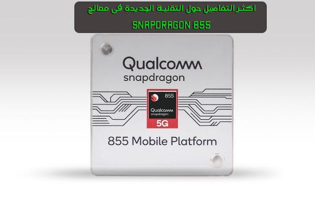تفاصيل النقلة النوعية للهواتف الذكيه التى تعمل بمعالج  Snapdragon 855