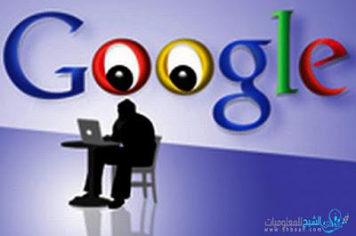 ما الذى يعرفه جوجل عنك؟!!
