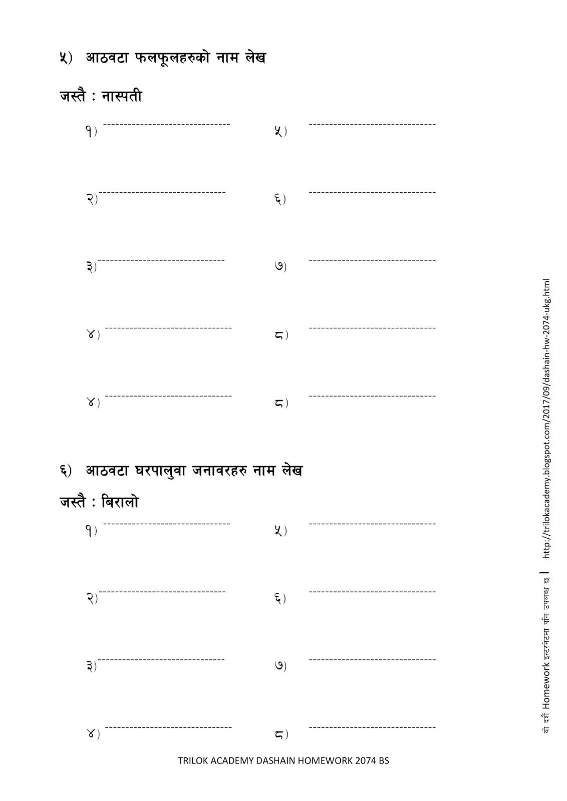 Trilok School Dashain Homework Ukg