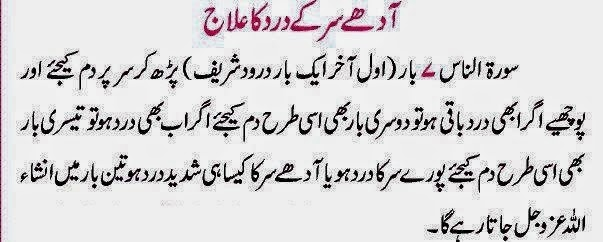 aadhay sir k dard ka ilaj in urdu