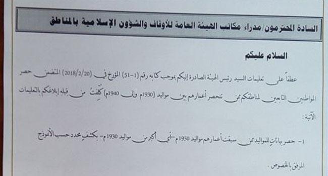 """أون لاين موقع """"لجنة رعاية الحج"""" التسجيل في قرعة الحج في ليبيا 2018 – موقع إدارة شؤون الحج والعمرة الليبي www.hajj.ly"""