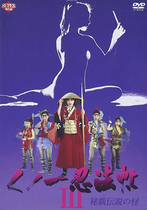 Kunoichi ninpô-chô III: Higi densetsu no kai (1993)
