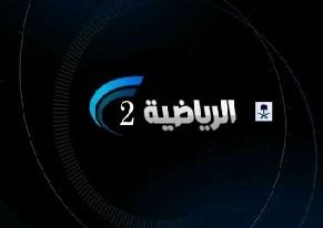 مشاهدة القناة الرياضية السعودية Saudi 2 Sport الثانية بث مباشر