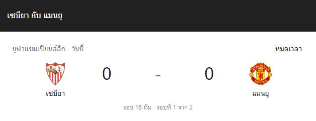 แทงบอล ไฮไลท์ เหตุการณ์การแข่งขันระหว่าง เซบีย่า vs แมนเชสเตอร์ ยูไนเต็ด