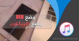الفرق بين وضع DFU و وضع الريكفري على الايفون