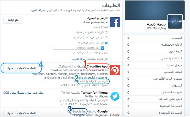 a52543255 1. اسم التطبيق / الموقع الذي قمت بتسجيل الدخول إليه بإستخدام حسابك في تويتر.