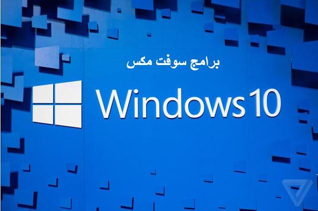تحميل ويندوز 10 النسخة الاصلية النهائية من مايكروسوفت Download Windows 10 ISO