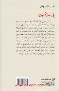 تحميل رواية في بلاد نون PDF أحمد المديني