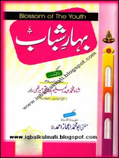 Bahar e Shabab (Blossom of the youth) PDF Book