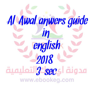 Al-Awal anwers guide in english to 3 sec egypt