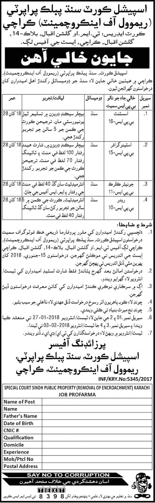 Jobs In Special Court Sindh Public Property Dec 2017