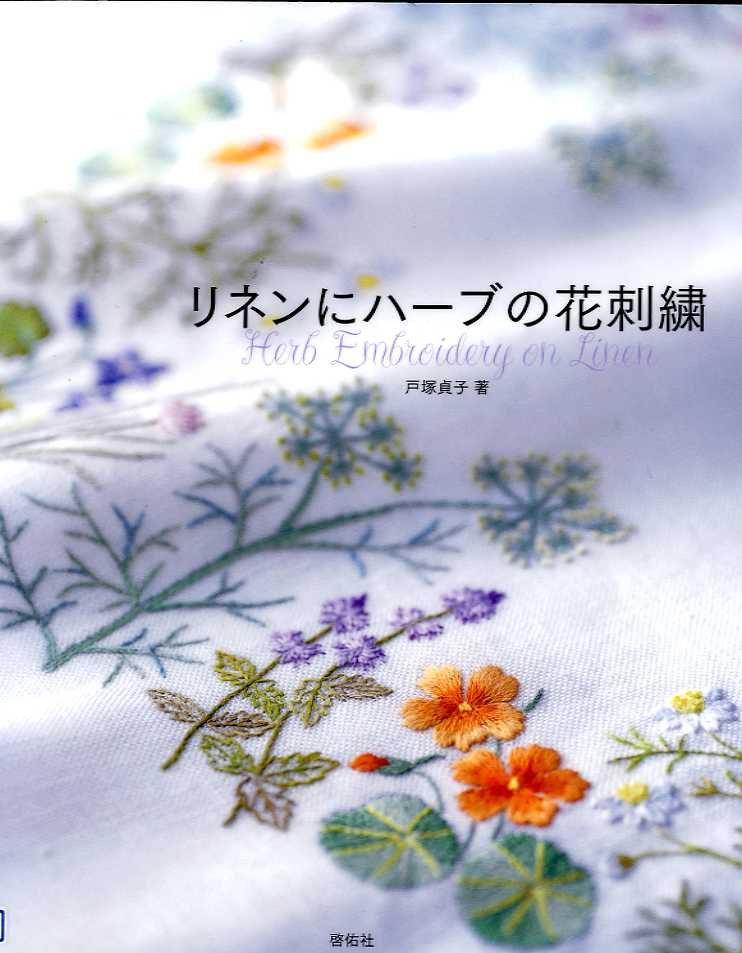 Herd Embroidery on Linen,  Sadako Totsuka, Херб, вышивка на льне, травяная вышика, японская травяная вышивка