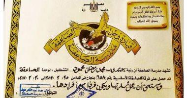 محمد رمضان يحصل على شهادة فرقة الصاعقة
