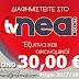 """ΜΟΝΟ ΓΙΑ ΣΗΜΕΡΑ: Διαφημιστείτε για έναν μήνα με """"30,00 € """"."""