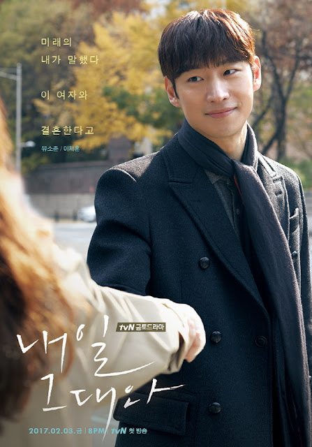 Tomorrow With You Lee Je Hoon