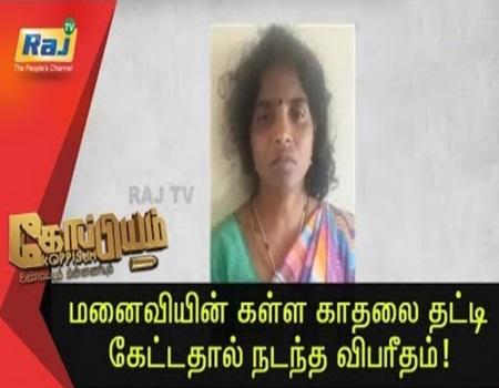 Koppiyam 21-03-2018 Raj Tv Kalla Kadhal