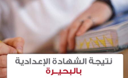 ظهرت الان نتيجة الشهاده الاعداديه محافظة البحيره