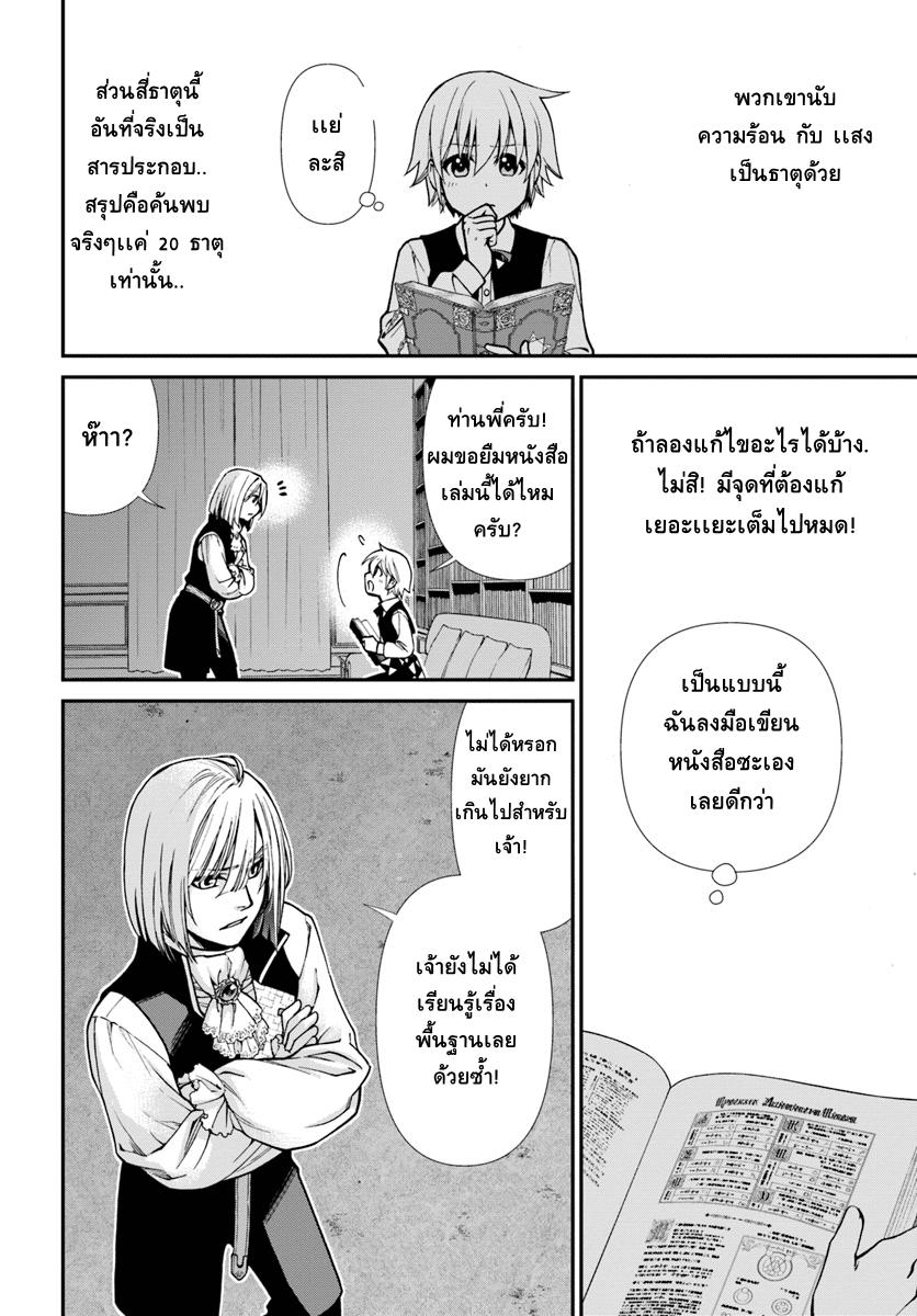 อ่านการ์ตูน Isekai Yakkyoku ตอนที่ 22 หน้าที่ 16