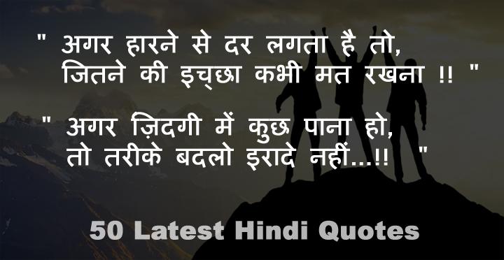 Rajputana Shayari: Inspirational Quotes In Hindi