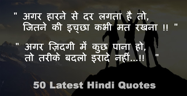 hindi quotes, best quotes in hindi, motivation quotes in hindi, inspirational quotes in hindi, quotes on life in hindi inspirational , love quotes in hindi, best love quotes in hindi , best motivational quotes in hindi , best quotes about life in hindi , life quotes in hindi for whatsapp , best quotes about life in hindi , motivational quotes in hindi on success , motivational quotes in hindi for students , love images with quotes in hindi , images of love couple with quotes in hindi , heart touching sad love quotes in hindi with images , love quotes in hindi with images download , quotes wallpaper in hindi , best quotes about life in hindi , hindi quotes images , quotes on life in hindi inspirational , hindi quotes with pictures , vivekananda quotes in hindi , swami vivekananda quotes in hindi