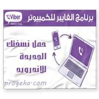 تحميل برنامج فايبر download viber apk عربي مجانا