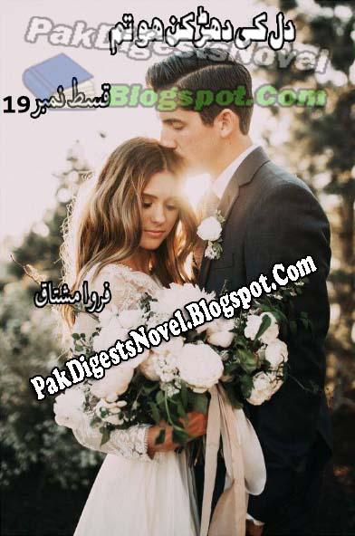 Dil Ki Dhadkan Ho Tum Episode 19 By Farwa Mushtaq Pdf Free Download