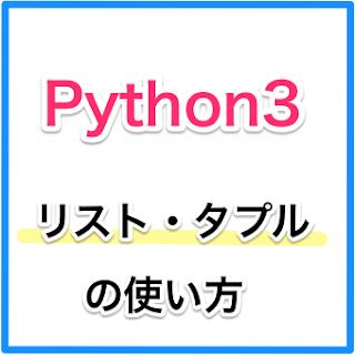 Python3-リスト-タプル