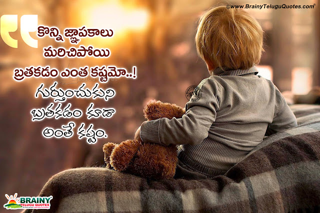 telugu messages, online life quotes in telugu, best words in life about rememberence