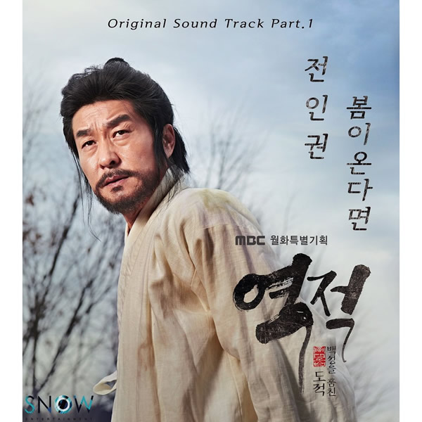 Download Ost. Rebel Thief Who Stole The People Terbaru