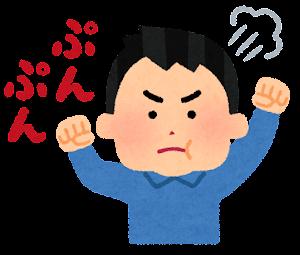 文字付きの表情のイラスト(男性・ぷんぷん)