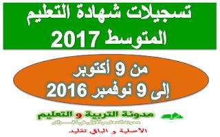 تسجيلات شهادة التعليم المتوسط 2017 بداية من 9 أكتوبر bem.onec.dz