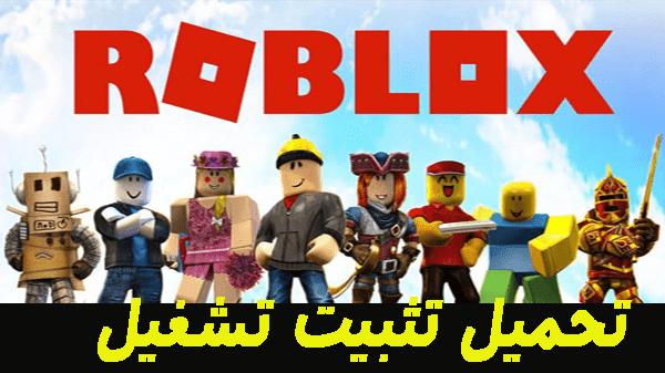 تحميل وتثبيت لعبة روبلوكس Roblox  للكمبيوتر كاملة  الطريقة الصحيحة