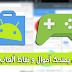 """تطبيق عربي على شكل """" متجر """" متواجد على بلاي ستور يوفر لك أموال و نقاط ألعاب مجانية و تطبيقات مطورة رائعة !"""