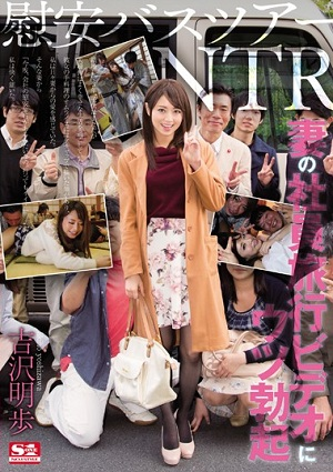 Depression Erection Akiho Yoshizawa To Comfort Bus Tour NTR Wife Of Employees Travel Video [SNIS-861 Akiho Yoshizawa]