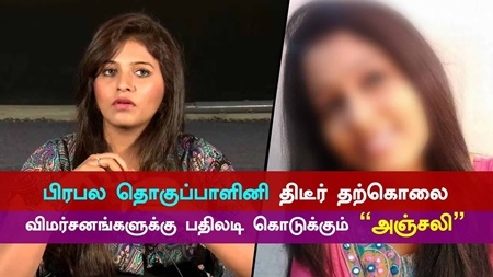 Famous News Reader SUICIDE : Actress Anjali FULLSTOP the Rumours | Rajinikanth