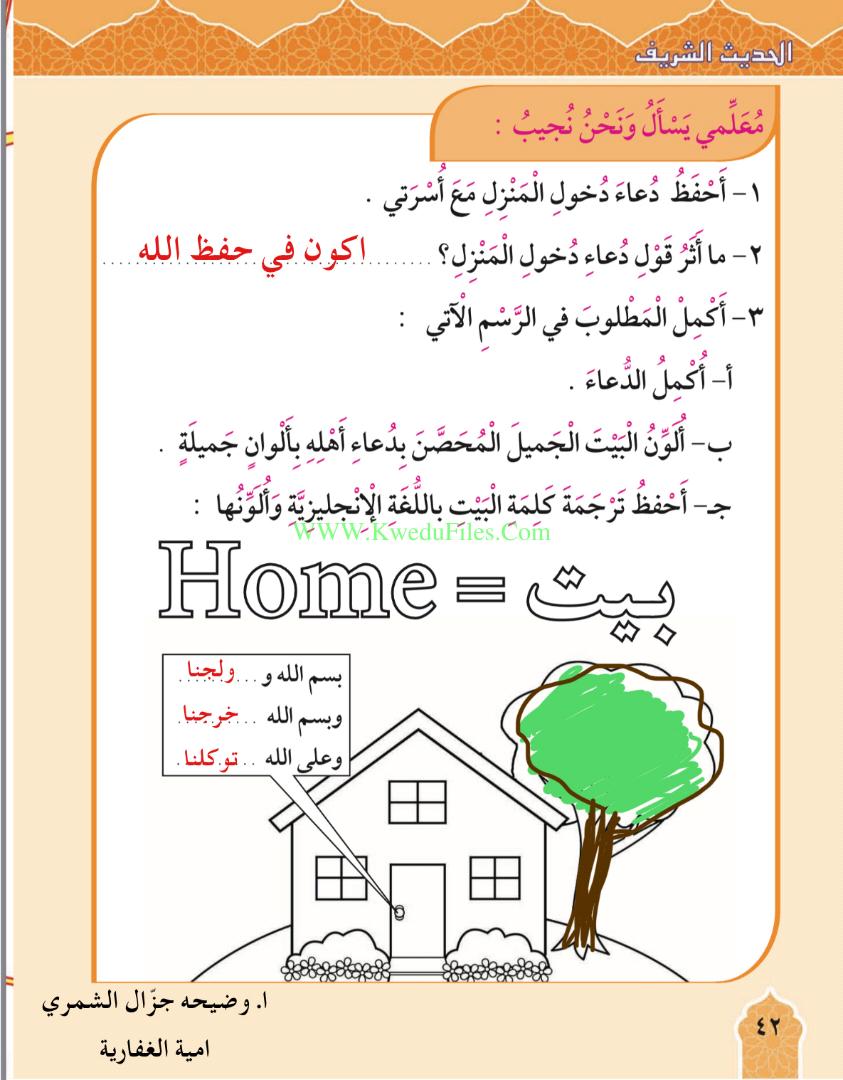 حل الوحدة الثالثة الصف الثاني تربية اسلامية الفصل الثاني ملفات الكويت التعليمية