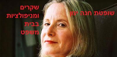 שופטת חנה ינון - בית משפט השלום תל  אביב