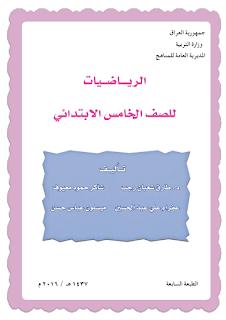 كتاب الرياضيات للصف الخامس الأبتدائي 2016